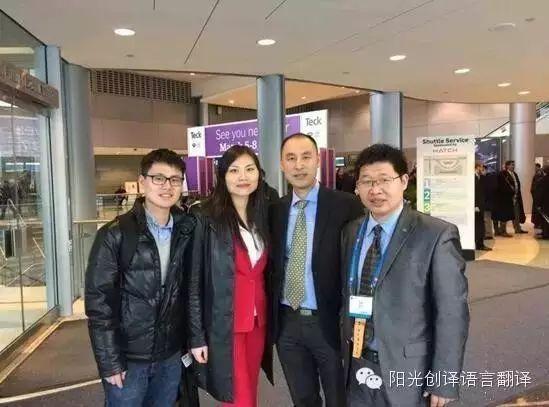 阳光创译吕国博士在2016加拿大PDAC会场与客户合影