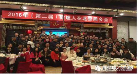 2016年(第二届)敦煌人在北京发展论坛全家福