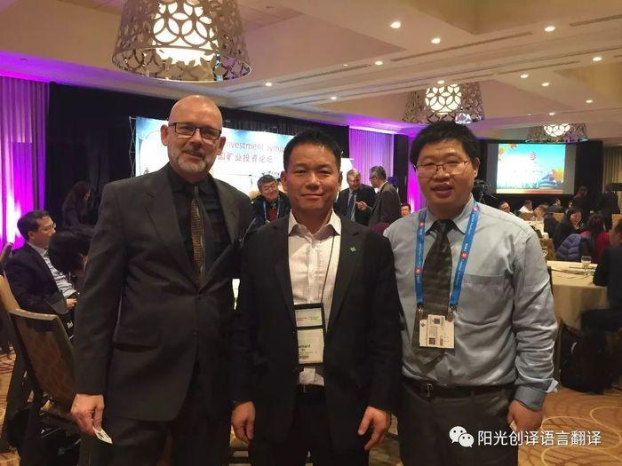 2017年PDAC嘉宾肯定阳光创译小伙伴的翻译服务,并达成合作意向