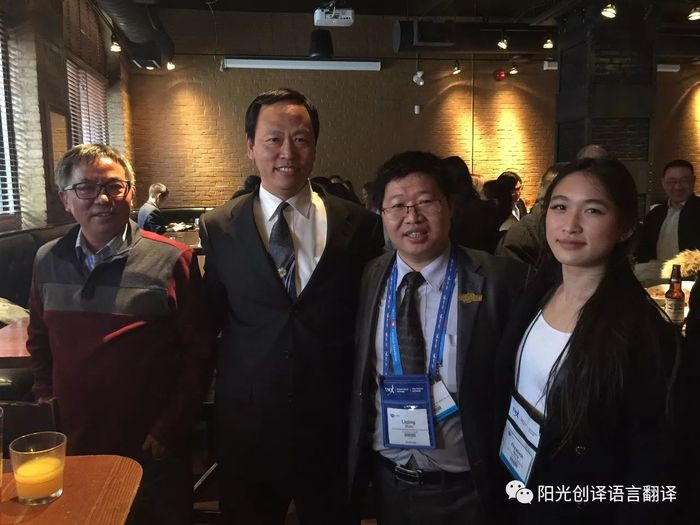 阳光创译吕国博士和2017年中国矿业投资论坛部分发言嘉宾合影