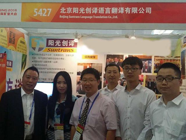 阳光创译小伙伴和天津矿权交易所领导