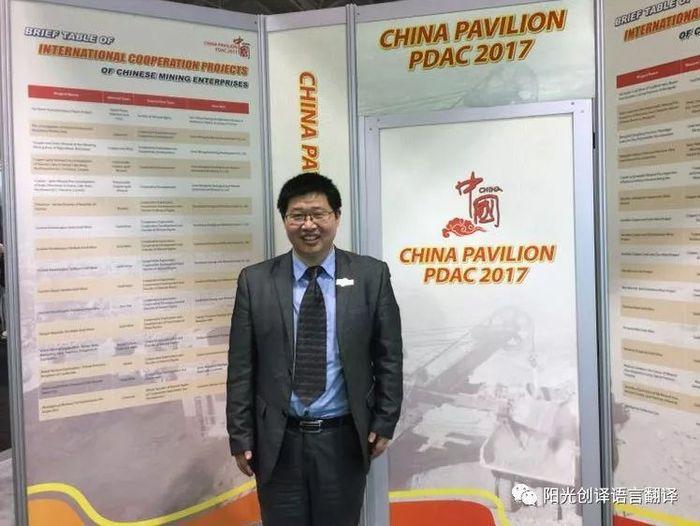 阳光创译董事长吕国博士在2017PDAC中国矿业投资论坛