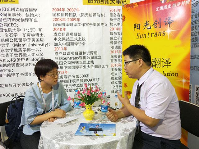 阳光创译吕国博士采访《中国有色金属》杂志社主任张小红