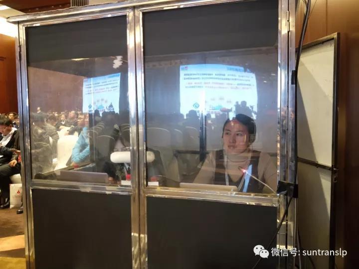 阳光创译小伙伴在大会开幕式的同传翻译现场