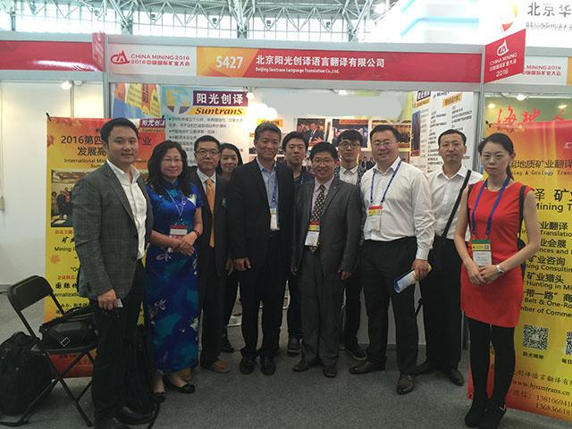 阳光创译小伙伴和香港矿业协会孙铁民博士在大会现场