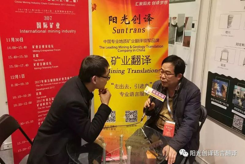 阳光创译主办第五届国际矿业发展高峰论坛 嘉宾采访环节