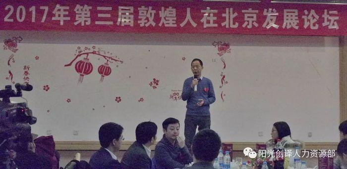 探路者集团董事长盛发强在2017年第三届敦煌人在北京发展论坛演讲