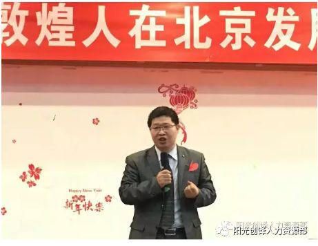2017年吕国博士主持2017敦煌人在北京发展论坛