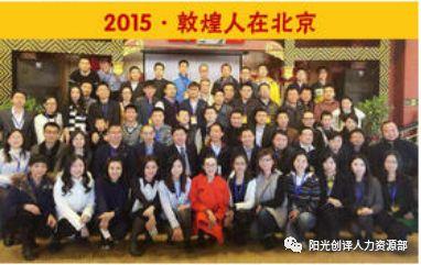 2015年敦煌人在北京全家福