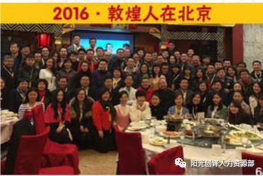 第二届敦煌人在北京发展论坛合影