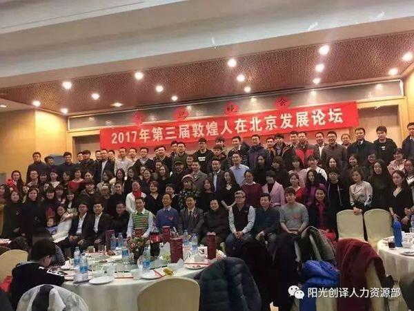 2017年(第三届)敦煌人在北京发展论坛全家福