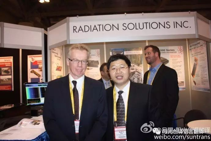 2013PDAC阳光创译吕国博士和加拿大合作伙伴Radiation Solutions INC