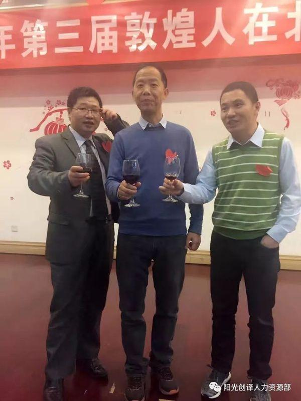 2017年敦煌人在北京发展论坛三位发起者合影: