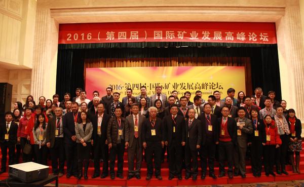 阳光创译主办2016年第四届国际矿业发展高峰论坛
